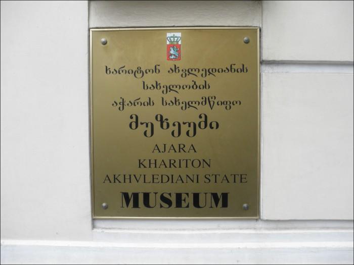 ajara museum